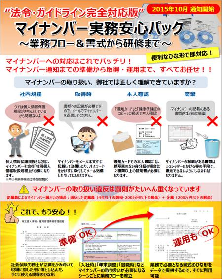 マイナンバー実務安心パック.jpg