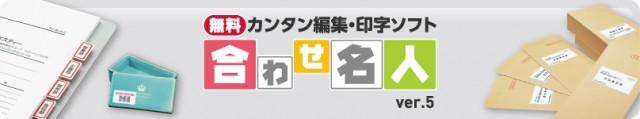 ban_awase5.jpg