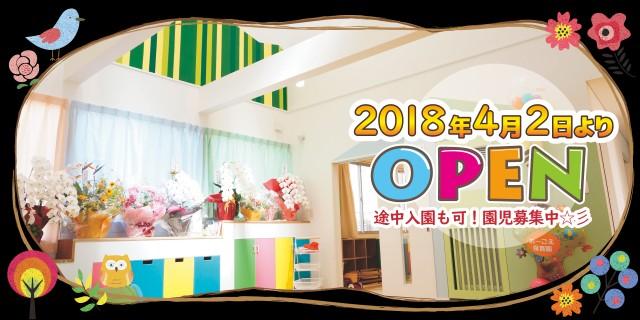 Hoiku_Top_Slide02_1920x960.png